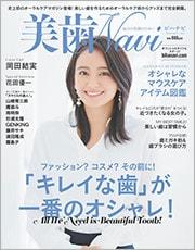 日本初‼歯のオーラルケアマガジン【美歯Navi】